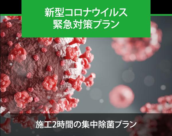 新型コロナウイルス緊急対策プラン